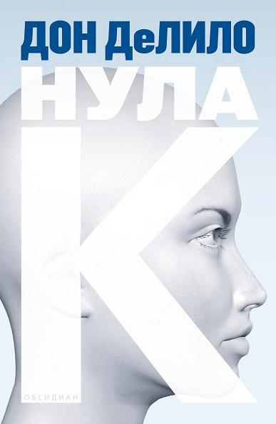 Нула K