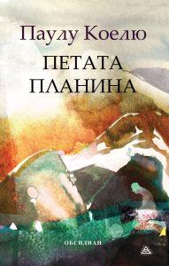 Петата планина /ново издание/