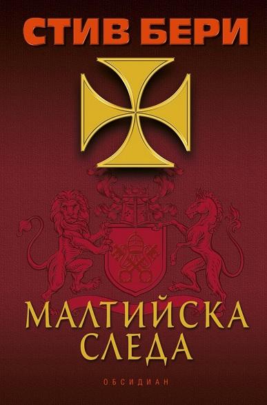 Малтийска следа
