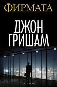 Фирмата (четвърто издание)