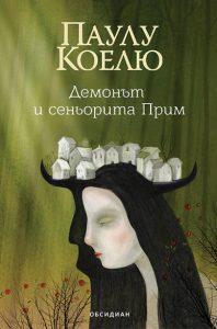 Демонът и сеньорита Прим (трето издание)