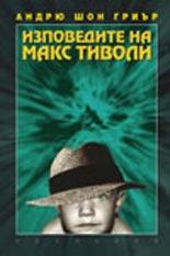 Изповедите на Макс Тиволи