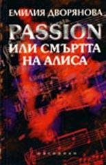 Passion или смъртта на Алиса