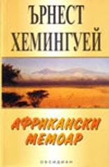 Африкански мемоар
