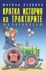 Кратка история на тракторите (на украински)