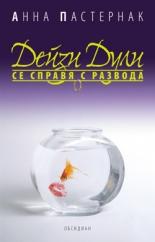 Дейзи Дули се справя с развода