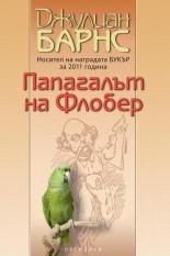 Папагалът на Флобер
