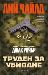 Труден за убиване (второ издание)