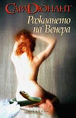 Раждането на Венера