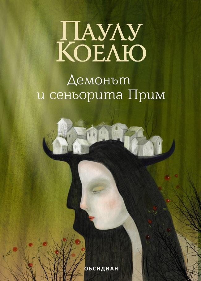Демонът и сеньорита Прим (ново издание)