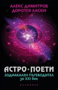 Астро поети: зодиакален пътеводител за ХХI век