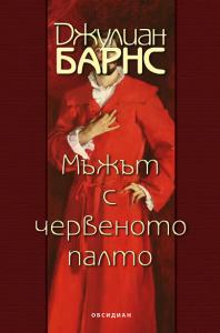 Мъжът с червеното палто