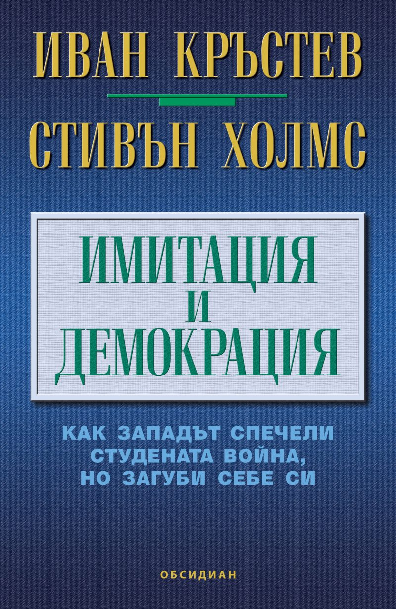 Имитация и демокрация: как Западът спечели Студената война, но загуби себе си