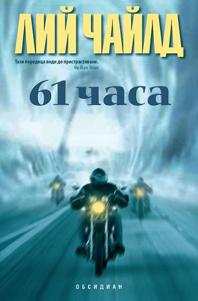 61 часа (второ издание)