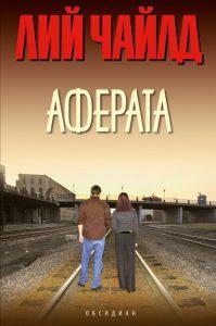 Аферата (ново издание)