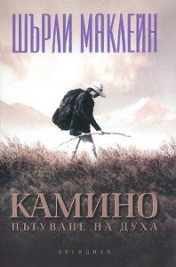 Камино: Пътуване на духа (второ издание)