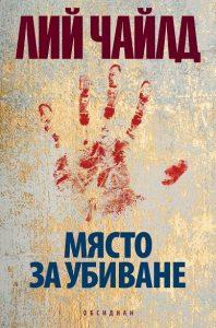 Място за убиване (трето издание)